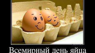 Всемирный день яйца 2015 — 9 октября.