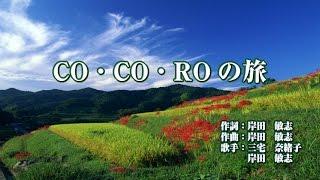 三宅奈緒子さん・岸田敏志さんの『CO・CO・ROの旅 』です。 作詞/作曲 岸...