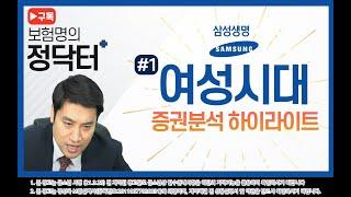 증권분석 하이라이트 #1 삼성생명 여성시대