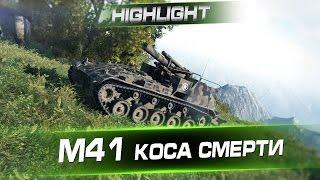 М41 HMC Highlight @ Коса Смерти