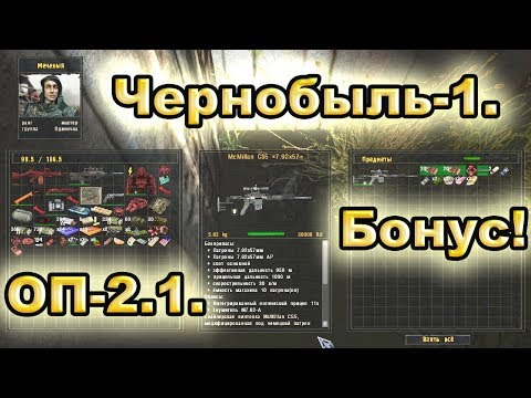 Бонусные тайники в Чернобыль-1. ОП-2.1.