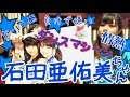 【娘。メンバー紹介】石田亜佑美ちゃんの世界は熱くて温かい。あゆみんだから愛され…