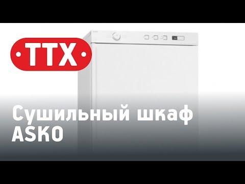 купить сушильный шкаф для одежды!