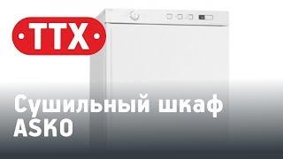 Сушильный шкаф Asko. Обзор, характеристики, цена. ТТХ - Аквариус