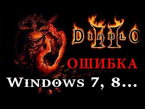 Diablo 2 Windows 7 КАК ЗАПУСТИТЬ — ошибка c00005 error и FULLSCREEN