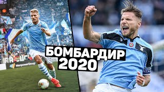 10 ПОТРЯСНЫХ ГОЛОВ ИММОБИЛЕ за которые он получил Золотую бутсу 2020 Футбольный топ 120 ЯРДОВ