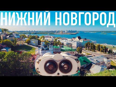 Нижний Новгород. Место силы ❤️Как провести 2 дня? 2018