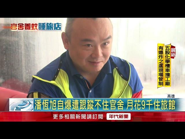 住旅店1個月!潘恆旭自爆遭跟蹤8個月卻沒報案