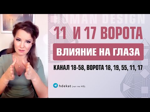 11 и 17 ворота Human Design. Влияние на Глаза