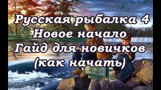 Русская рыбалка 4 #1 Как Начать, Где ловить, На что ловить карася , где взять удочку