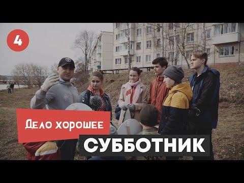 Мощный субботник в Удмуртии | Воткинск | RecYou №4