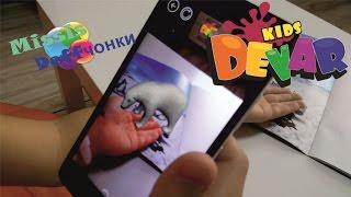 Миссис Девчонки. 3D книжки и раскраски DEVAR KIDS. Обзор Индия и Арктика.(Миссис Девчонки. 3D книжки и раскраски DEVAR KIDS. Обзор Индия и Арктика. Обзор книжки с наклейками Индия и Арктика., 2017-01-08T21:32:16.000Z)