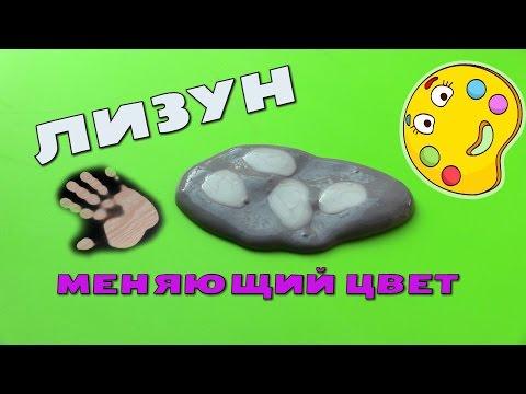 DIY: ЛИЗУН или Handgum меняющий ЦВЕТ✔Elena Matveeva