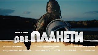 Vessy Boneva - Две Планети [ Official 4K Video 2020 ]