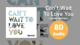 [HIGHLIGHT/8D AUDIO] Can't Wait To Love You - 비스트(BEAST) 에잇디…