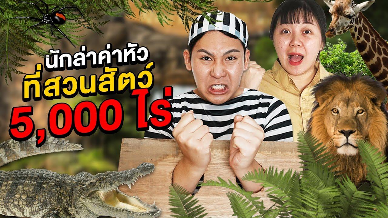 เล่นล่าค่าหัว!! ที่สวนสัตว์ 5000 ไร่ (โคตรใหญ่)