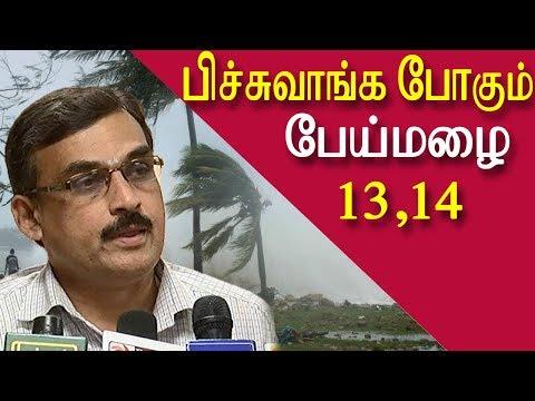 13, 14  heavy rains in chennai, Nov 13, 14 chennai weather   tamil news   tamil news today   redpix