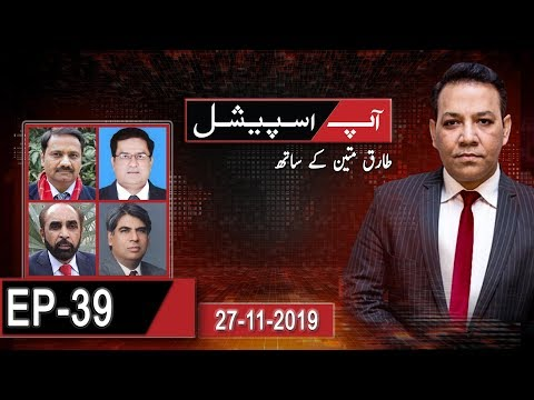 Aap Special - Wednesday 27th November 2019