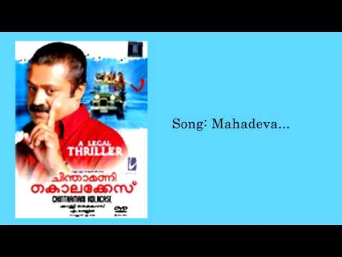 Mahadeva - Chinthamani Kolacase
