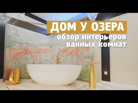 Интерьер загородного дома у озера. Обзор ванных комнат. Дизайн интерьера от Юлии Черкун
