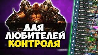 КУБ БАКУ ВОИН - Лучшая контроль колода Hearthstone