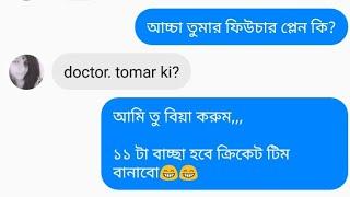 chat tips..ফেসবুকে মেয়ে পটানোর কৌশল.how to impress girl on Facebook pip pip love part 2