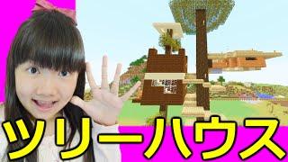 ★「マインクラフト♪ツリーハウス!」親子でマルチ実況51★Minecraft survival Playthrough★ thumbnail