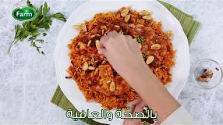 Chicken Kabsa