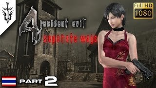 BRF - Resident Evil 4 : Separate Ways (Part 2)