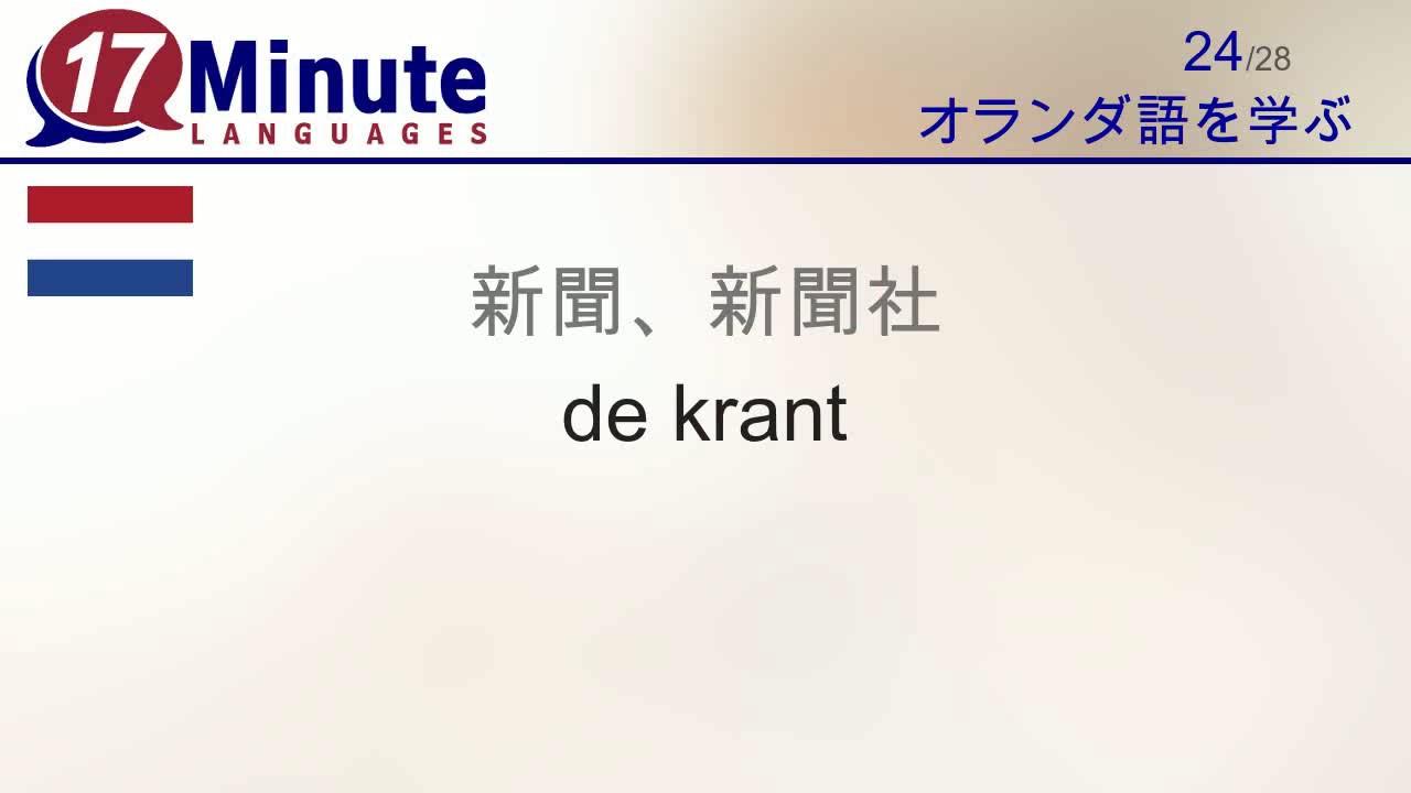 オランダ 語