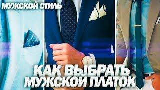 видео Мужские галстуки, бабочки и платки