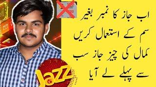 Jazz introduce ESIM in Pakistan ! How to get jazz esim ! Esim …