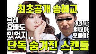 송혜교 공개안했던 스캔들 최초공개 알지못한 그들의 과거 어떤사이였나?