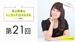 第21回『井口裕香のトーキングすむすむ』 パーソナリティ: 井口裕香 ゲ...