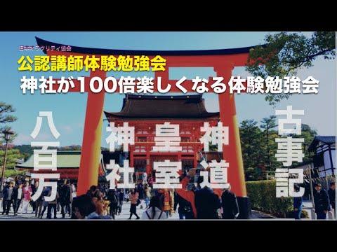 神社・古事記・神道の事が学べる八百万の神体験勉強会
