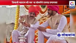 |345th Rajyabhishek of Shivaji Maharaj held at Raigad Fort| Belgaum News |06/06/2018