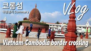 [와인과 여행] 저렴한 해외여행 베트남 캄보디아 국경넘…
