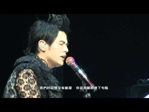 周杰倫超時代演唱會(HD) 說好的幸福呢+淘汰+青花瓷(特別畫面 陳奕迅)