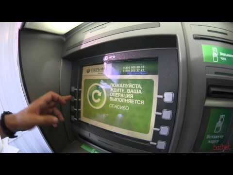 Оплата госпошлины за паспорт в Сбербанке