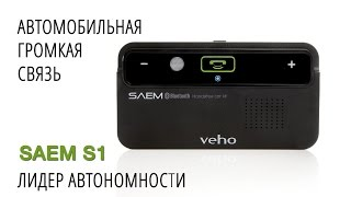 Громкая связь SAEM S1: Лидер автономности | HelpfulDevices