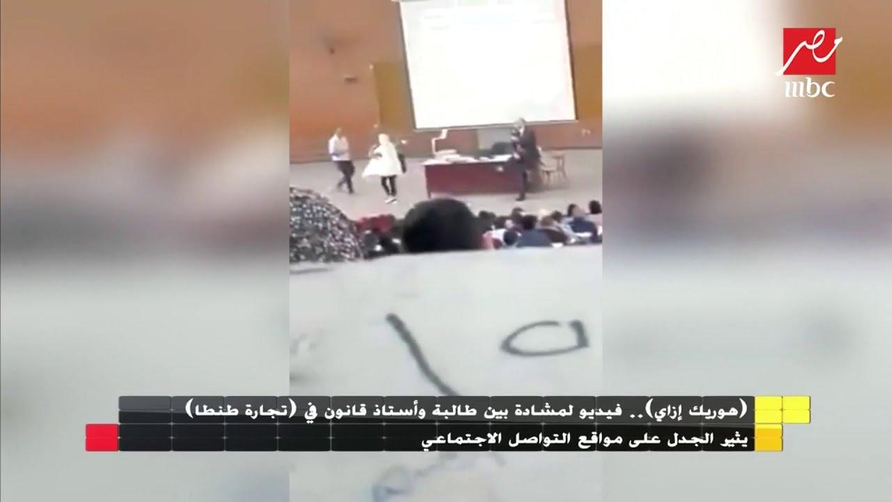 المستشار الاعلامي لجامعة طنطا يكشف كواليس ونتائج فيديو (طرد الطالبة) من المدرج