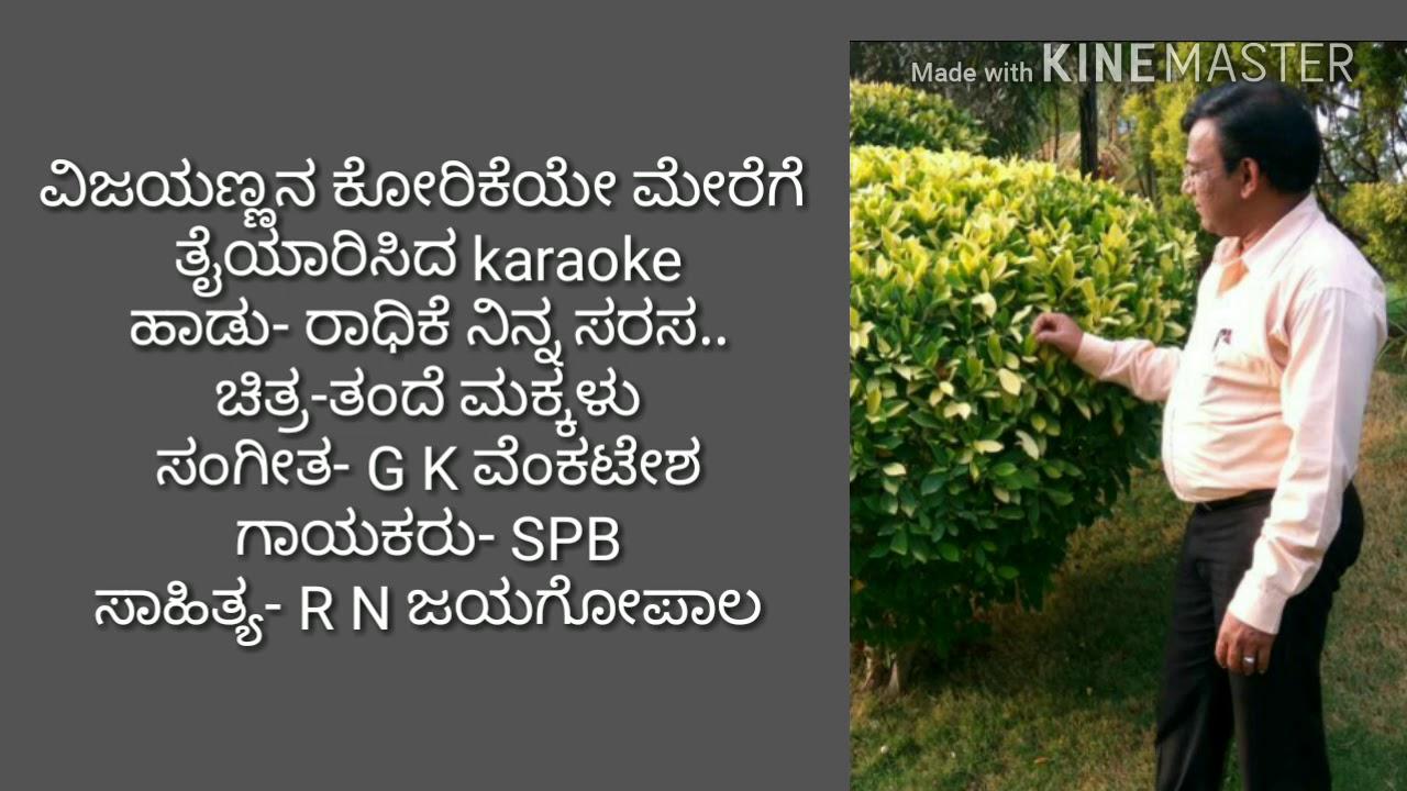 Radhike ninn saras idene Karaoke by Raj Kathare by Raj Kathare
