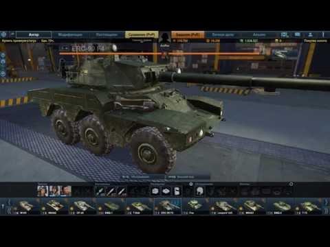 СТРИМ Armored Warfare Пакатушки!