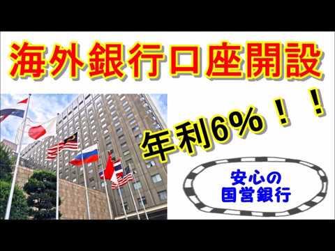 日本の6000倍☆年利6%の海外口座開設 獨占裏情報 資産を守り ...