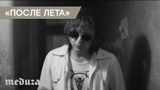 Трейлер фильма «После Лета»