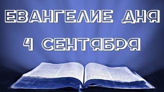 Евангелие дня. 4 сентября 2020