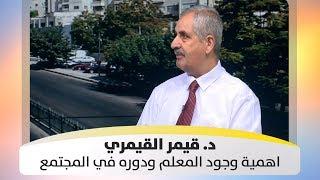 د. قيمر القيمري - اهمية وجود المعلم ودوره في المجتمع