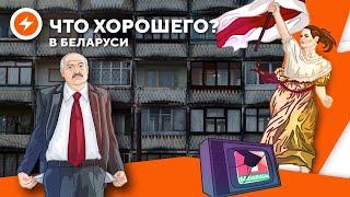 Как разорить Лукашенко / Гражданское неповиновение / Отпор пропаганде