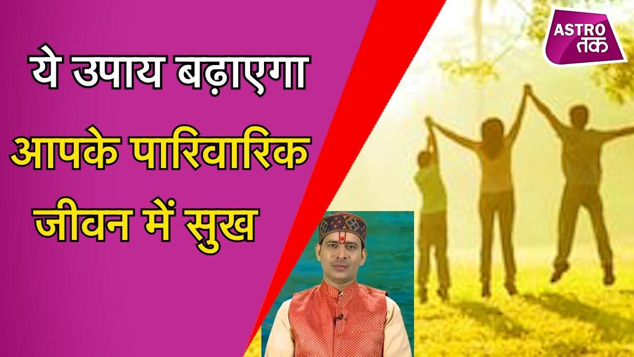 Download ये उपाय बढ़ाएगा पारिवारिक जीवन में सुख | Vinod Bhardwaj | Astro Tak