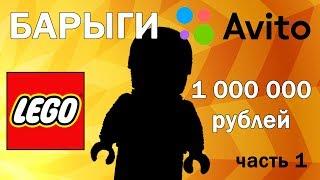 БАРЫГИ С АВИТО: Лего Фигурка за 1 000 000 рублей